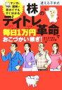 【中古】 迷える子羊式株のデイトレ革命で毎日1万円おこづかい稼ぎ! マンガと図解で初めてでもすぐ分か