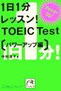 【中古】 1日1分レッスン!TOEIC Test パワーアップ編 祥伝社黄金文庫/中村澄子(著者) 【中古】afb