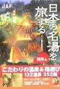 【中古】 日本の名湯を旅する 関東編 /JAF出版社(その他) 【中古】afb