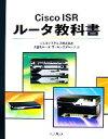 【中古】 Cisco ISRルータ教科書 /シスコシステムズ株式会社(著者) 【中古】afb