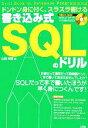 【中古】 書き込み式SQLのドリル ドンドン身に付く、スラスラ書ける /山田祥寛(著者) 【中古】afb