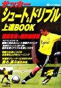 【中古】 サッカー シュート&ドリブル上達BOOK /柏レイソル(その他) 【中古】afb