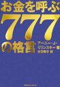 【中古】 お金を呼ぶ777の格言 /アーニー・J.ゼリンスキー(著者),吉田素子(訳者) 【中古】afb