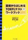 【中古】 基礎からはじめるTOEFLテストワークブック /安宅由紀(著者) 【中古】afb