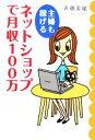 【中古】 主婦も稼げるネットショップで月収100万 /近藤美緒(著者) 【中古】afb