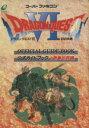 【中古】 ドラゴンクエスト6(上巻) 幻の大地 公式ガイドブック-世界編 ドラゴンクエスト公式ガイドブックシリーズ/ゲーム攻略本(その他) 【中古】afb