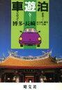 【中古】 博多・長崎 車で行って遊んで泊まる34/昭文社(その他) 【中古】afb