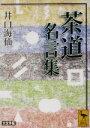 【中古】 茶道名言集 講談社学術文庫/井口海仙(著者) 【中古】afb
