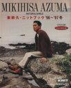 【中古】 東幹久・ニットブック '96〜'97冬 NATURAL&WILD /メンズニット(その他) 【中古】afb