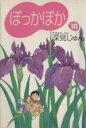 【中古】 ぽっかぽか(文庫版)(10) YOU漫画文庫/深見じゅん(著者) 【中古】afb