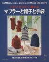【中古】 小さいからすぐ編める マフラーと帽子と手
