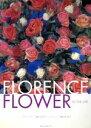 【中古】 FLORENCE FLOWER IN THE LIFE /土屋敬子(その他),北嶋陽子(その他) 【中古】afb