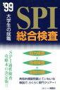 【中古】 SPI総合検査('99) 大学生の就職/就職試験情報研究会(編者) 【中古】afb