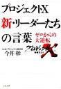 【中古】 プロジェクトX 新・リーダーたちの言葉 ゼロからの大逆転 文春文庫/今井彰(著者) 【中古】afb