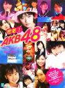 【中古】 密着!AKB48写真集(VOL.1) the・デビュー /AKB48(その他),小堺正紀(その他) 【中古】afb