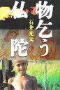 【中古】 物乞う仏陀 /石井光太(著者) 【中古】afb