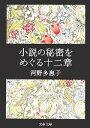 【中古】 小説の秘密をめぐる十二章 文春文庫/河野多恵子(著者) 【中古】afb