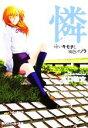 【中古】 憐 Ren 遠いキモチと風色のソラ 角川スニーカー文庫/水口敬文(著者) 【中古】afb