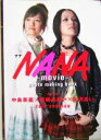 【中古】 movie『NANA』 photo making book /矢沢あい(著者),明星編集部