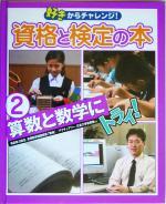 中古好きからチャレンジ資格と検定の本(2)算数と数学にトライ/絵本・児童書(その他)中古afb
