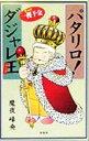 【中古】 パタリロ!ダジャレ王 ギャグ一攫千金 /魔夜峰央(著者) 【中古】afb