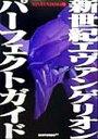 【中古】 新世紀エ...