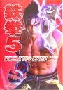 【中古】 鉄拳5 オフィシャルコンプリートガイド /ファミ通書籍編集部(編者) 【中古】afb