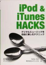 【中古】 iPod&iTunes Hacks デジタルミュージックを自由に楽しむテクニック /ハドリースターン(著者),エディックス(訳者) 【中古】afb