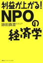 【中古】 利益が上がる!NPOの経済学 /跡田直澄(著者) 【中古】afb