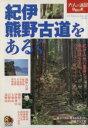 【中古】 紀伊 熊野古道をあるく 大人の遠足BOOK/JTB(その他) 【中古】afb