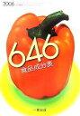 【中古】 646食品成分表(2006) 五訂増補日本食品標準成分表準拠 /健康・家庭医学(その他) 【中古】afb