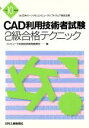 【中古】 CAD利用技術者試験 2級合格テクニック(平成10年度版) /コンピュータ利用技術教育振興会(編者) 【中古】afb