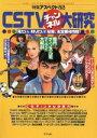 【中古】 CSTVチャンネル大研究 見たい、知りたい!秘蔵、お宝番組情報 特集アスペクト52/放送(