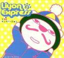 【中古】 LIYON EXPRESS VOL.2〜ザ・キングバージョン〜 /キッズバラエティ 【中古】afb