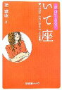 【中古】 星占い2007 いて座 宝島社文庫/聖紫吹【著】 【中古】afb