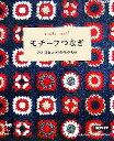 【中古】 モチーフつなぎ かぎ針編みの毛糸小もの /雄鷄社【編】 【中古】afb