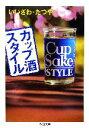 【中古】 カップ酒スタイル ちくま文庫/いいざわたつや【著】 【中古】afb