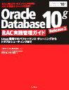 【中古】 Oracle Database 10g Release 2( Linux環境でのパフォーマンス・チューニングからトラブルシューティングまで /野澤隆(著者) 【中古】afb