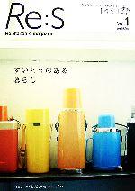 【中古】 Re:S(Vol.1) すいとうのある暮らし /パークエディティング【編】 【中古】afb