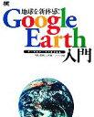 【中古】 地球を新体感!Google Earth入門 /阿久...