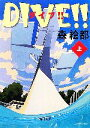 【中古】 DIVE!!(上) 角川文庫/森絵都【著】 【中古】afb