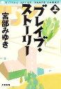 【中古】 ブレイブ・ストーリー(上) 角川文庫/宮部みゆき【著】 【中古】afb