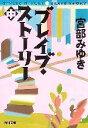 【中古】 ブレイブ・ストーリー(中) 角川文庫/宮部みゆき【著】 【中古】afb