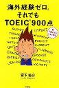 【中古】 海外経験ゼロ。それでもTOEIC900点 新TOEICテスト対応 /宮下裕介【著】 【中古】afb