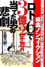 中古ロト6で3億2千万円当てた男の悲劇成金ノンフィクション/久慈六郎著中古afb