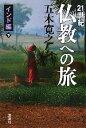 21世紀仏教への旅 インド編(下) /五木寛之 afb