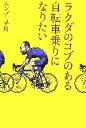 書, 雜誌, 漫畫 - 【中古】 ラクダのコブのある自転車乗りになりたい /エンゾ・早川【著】 【中古】afb