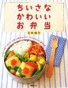 【中古】 ちいさなかわいいお弁当 /吉田瑞子【著】 【中古】afb