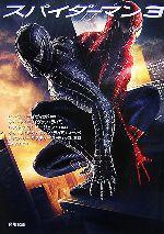 【中古】 スパイダーマン3 角川文庫/ピーターデイヴィッド【著】,富永和子【訳】 【中古】afb