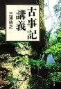 【中古】 古事記講義 文春文庫/三浦佑之【著】 【中古】afb